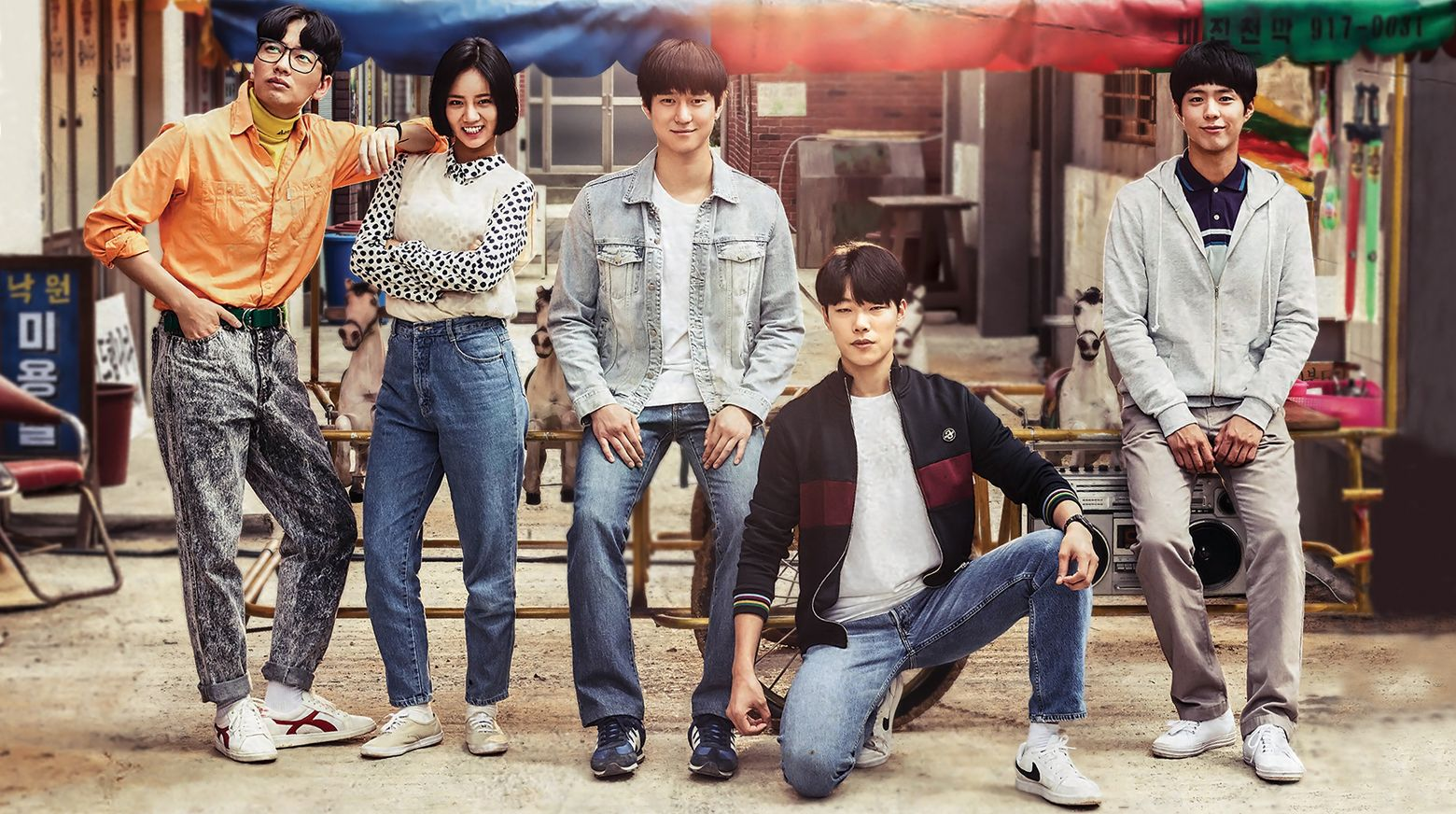 Reply 1988 (2015-2016) Poster