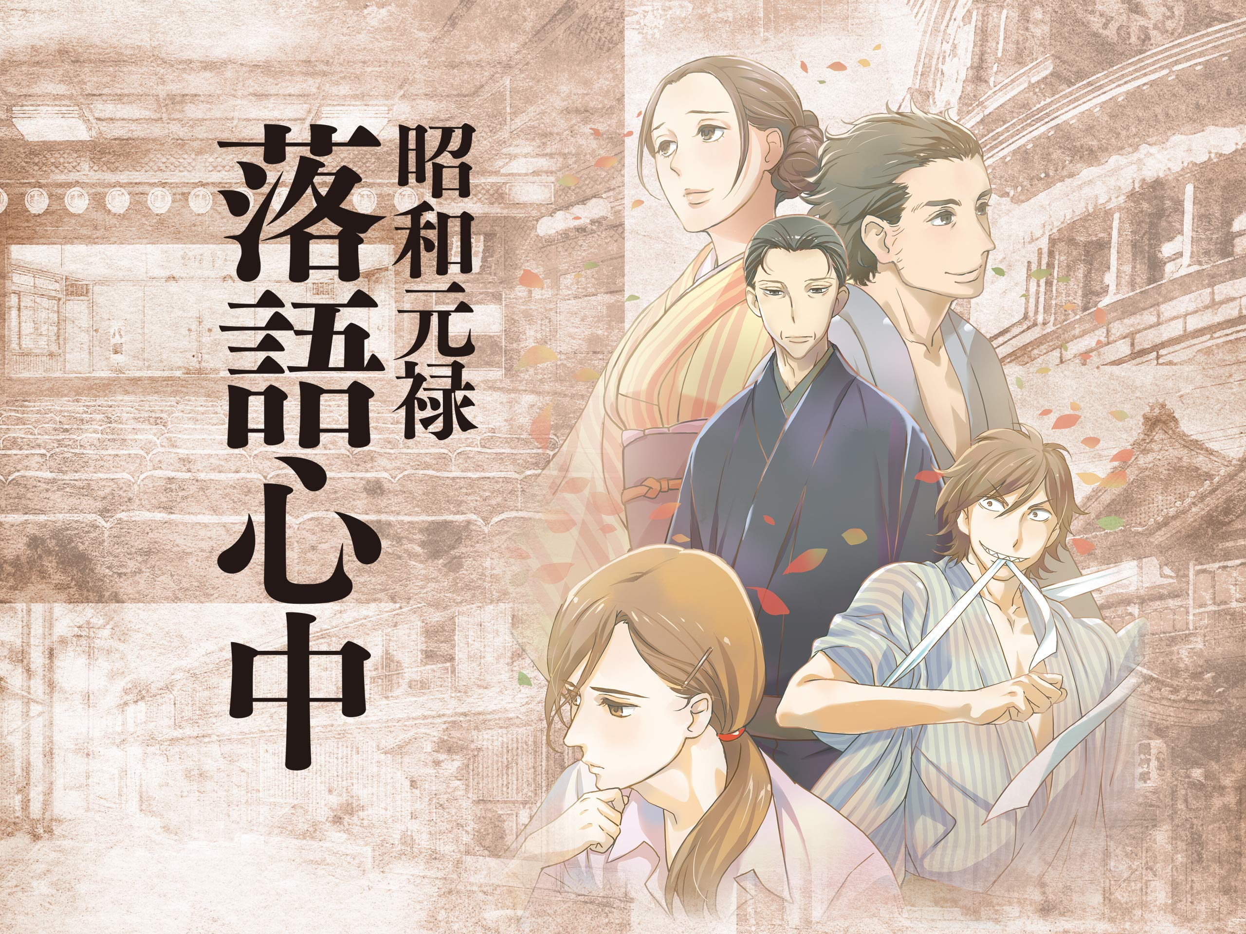 Descending Stories: Showa GenrokuRakugo Shinju Poster