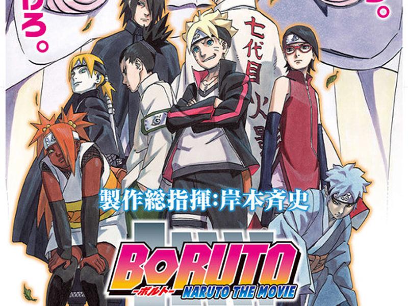 Ending with, Boruto: Naruto the Movie (2015) Poster
