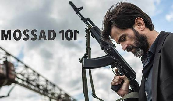 Mossad 101 (2015)